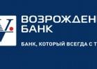 Кредиты в филиалах банка Возрождение