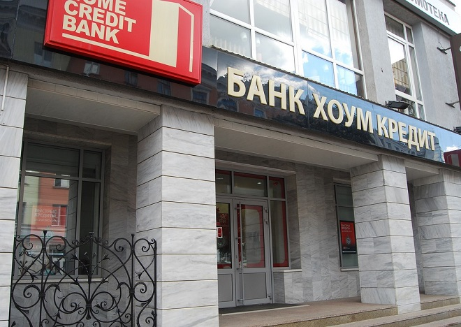 ООО Хоум Кредит Финанс Банк (Home Credit and Finance Bank)