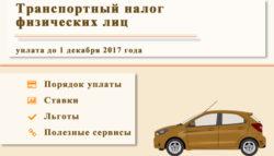 Транспортный налог физических лиц