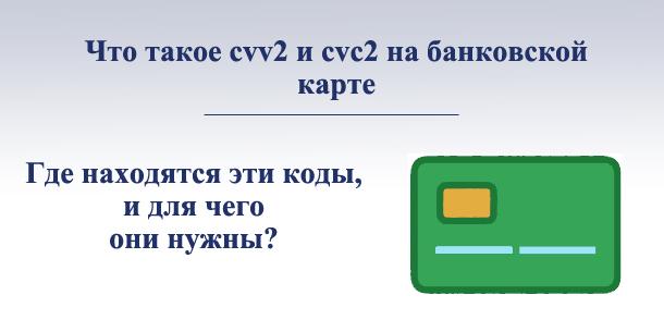 Что обозначают коды cvv2/cvc2 на банковской карте
