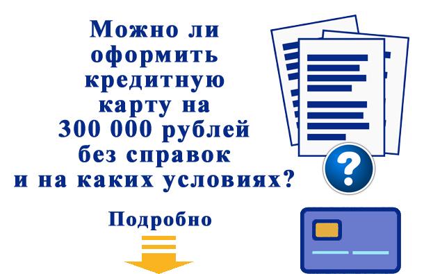 получение кредита онлайн без посещения банка