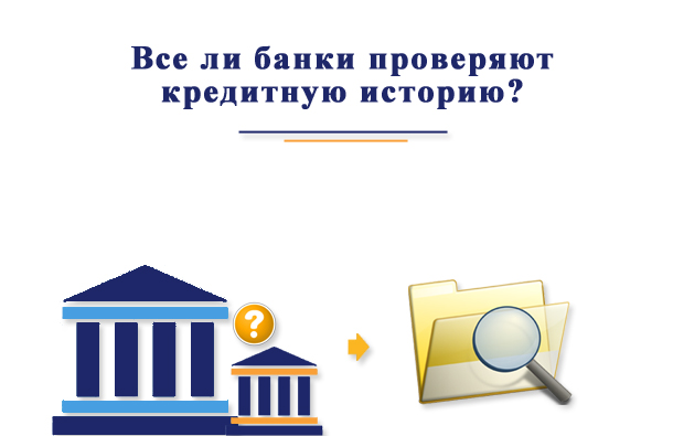 Проверяет ли тинькофф кредитную историю