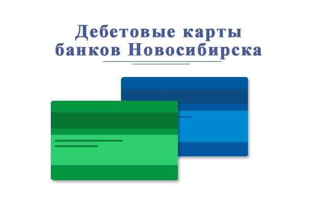 Дебетовые карты в банках Новосибирска