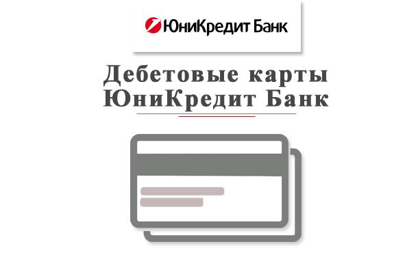 Дебетовые карты Юникредит банк