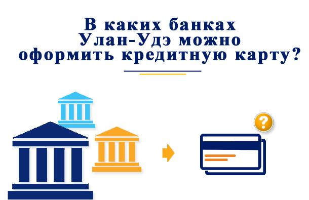 банк где можно оформить кредитную карту первый займ бесплатно онлайн
