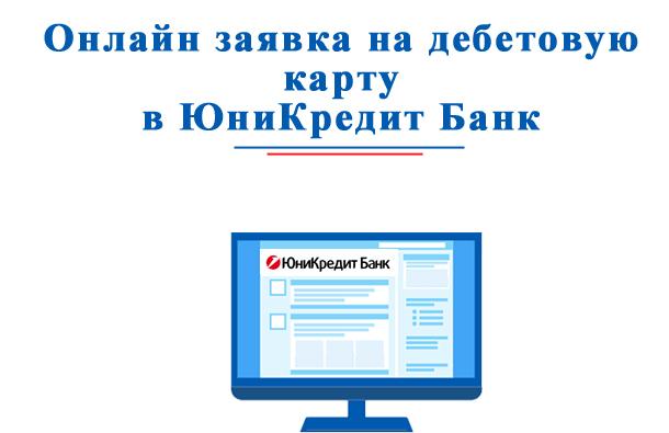 Онлайн заявка на дебетовую карту ЮниКредит Банк