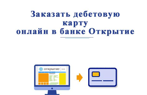 Заказать дебетовую карту онлайн в банке Открытие